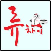 류차이 icon