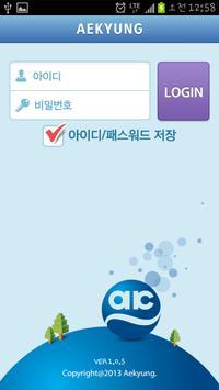AK판매정보 screenshot 1