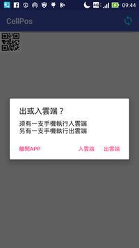 愛蕊雲端(click) poster
