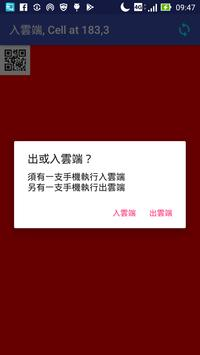 愛蕊雲端(click) apk screenshot