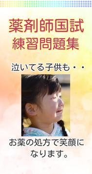 薬剤師国家試験対策 薬事 勉強 就職 資格アプリ poster