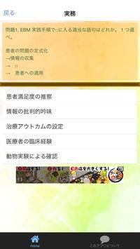 薬剤師国家試験対策 薬事 勉強 就職 資格アプリ apk screenshot
