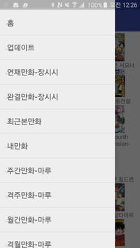 무료만화어플 Aetoy 2.1 - 장시시, 마루마루어플 screenshot 2
