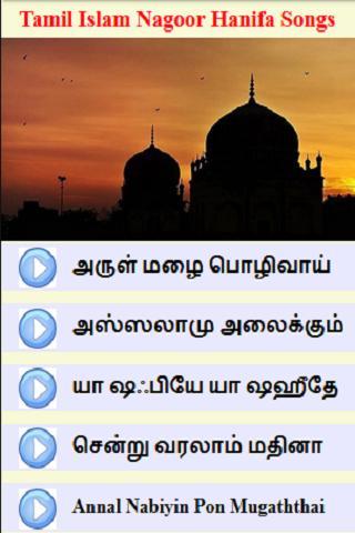 Tamil Islam Nagoor Em Hanifa Songs For Android Apk Download