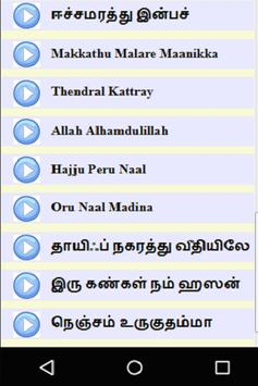 Download Tamil Islam Nagoor Em Hanifa Songs Apk For Android Latest Version