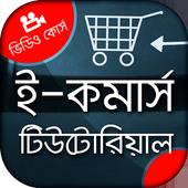 ই-কমার্স বাংলা ভিডিও টিউটোরিয়াল Ecommerce tutorial icon