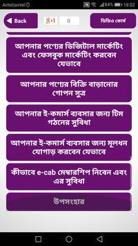ই-কমার্স বাংলা ভিডিও টিউটোরিয়াল Ecommerce tutorial apk screenshot