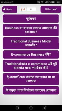 ই-কমার্স বাংলা ভিডিও টিউটোরিয়াল Ecommerce tutorial poster