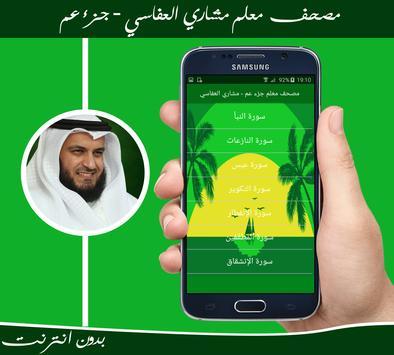 مصحف معلم جزء عم للشيخ مشاري العفاسي بدون انترنت screenshot 1
