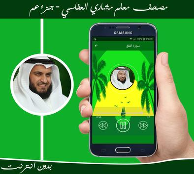 مصحف معلم جزء عم للشيخ مشاري العفاسي بدون انترنت screenshot 2