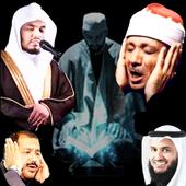 أفضل تلاوات القران  Best Quran Recitations icon