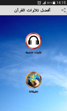 أفضل تلاوات القران  Best Quran Recitations poster