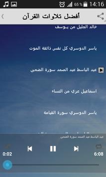 أفضل تلاوات القران  Best Quran Recitations screenshot 1