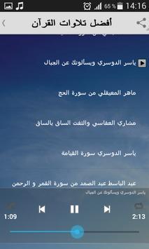 أفضل تلاوات القران  Best Quran Recitations screenshot 2