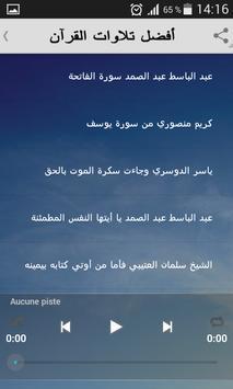 أفضل تلاوات القران  Best Quran Recitations screenshot 3