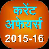 Current Affairs 2015 -16 Hindi icon