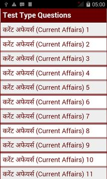 Current Affairs 2015 -16 Hindi poster