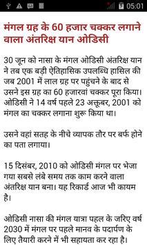 Current Affairs 2015 -16 Hindi apk screenshot