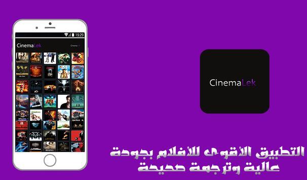 CinémaLek screenshot 2