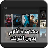 أفلام icon