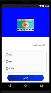مسلسلات و أفلام بدون انترنت screenshot 3