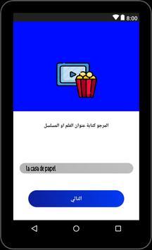 مسلسلات و أفلام بدون انترنت screenshot 1