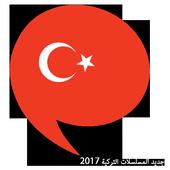 جديد المسلسلات التركية 2017 icon