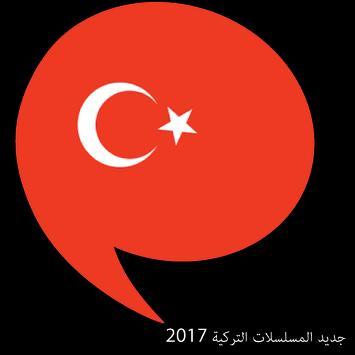 جديد المسلسلات التركية 2017 poster