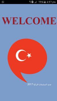 جديد المسلسلات التركية 2017 screenshot 1
