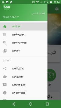 Asmaul Husna Amharic screenshot 1