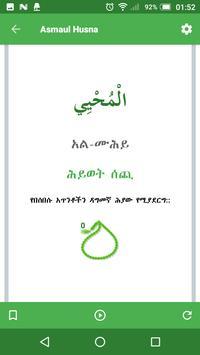 Asmaul Husna Amharic screenshot 5