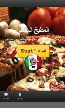 المطبخ الإيطالي poster