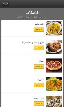 المطبخ الإيطالي screenshot 1