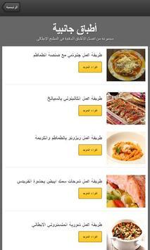 المطبخ الإيطالي apk screenshot