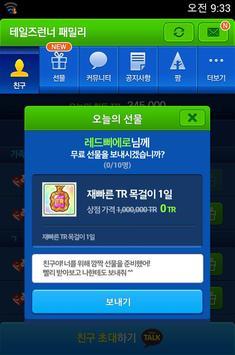 테일즈런너 패밀리 screenshot 3