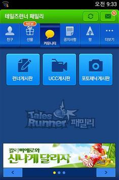 테일즈런너 패밀리 screenshot 4