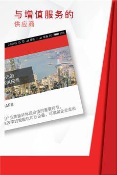 AFS好利印 apk screenshot