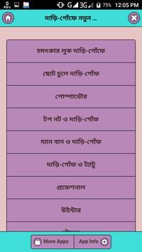দাড়ি-গোঁফে নতুন ফ্যাশন poster