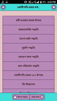 কোটিপতি হবার সর্ব উওম উপায় poster