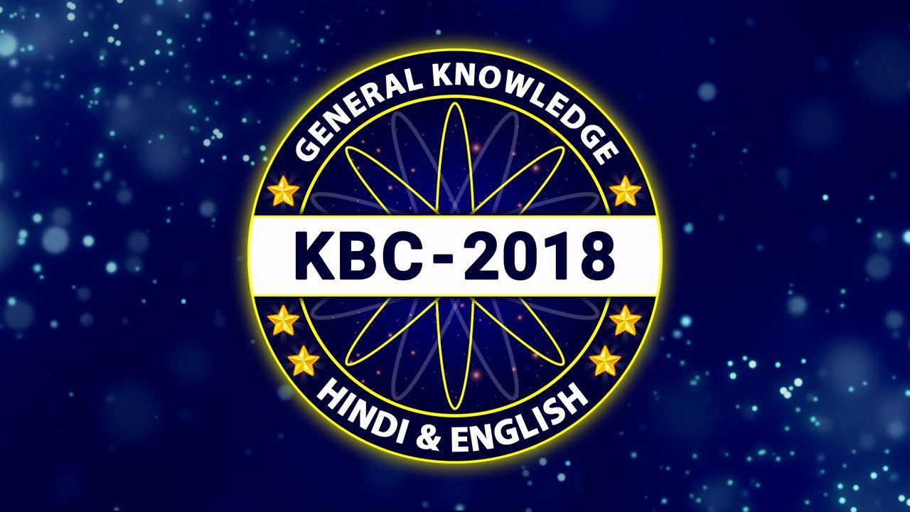 KBC 2018 : kaun banega crorepati for Android - APK Download