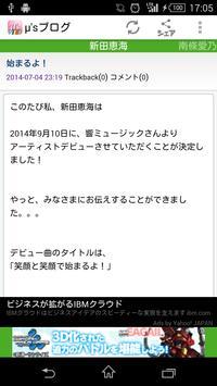 ラブライブ!μ'sブログ Screenshot 3