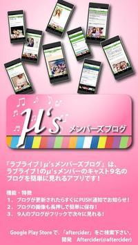 ラブライブ!μ'sブログ Plakat