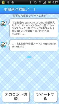 水樹奈々物販ノート LIVE CIRCUS 2013版 apk screenshot