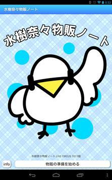 水樹奈々物販ノート LIVE CIRCUS 2013版 poster