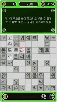 스피드 가로세로 퀴즈 apk screenshot