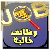 وظائف خالية من الصحف المصرية والعربية تحدث يوميا icon