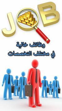 وظائف خالية من الصحف المصرية والعربية تحدث يوميا poster
