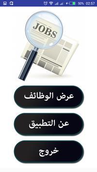 وظائف خالية من الصحف المصرية والعربية تحدث يوميا screenshot 1