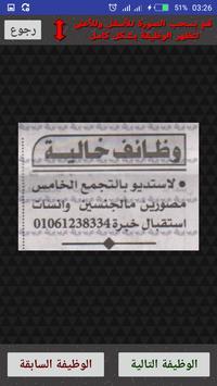 وظائف خالية من الصحف المصرية والعربية تحدث يوميا screenshot 3