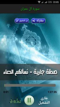... القران الكريم مرتل عبدالباسط عبدالصمد -بدون انترنت تصوير الشاشة 5 ...
